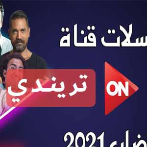 تردد قناة اون اي الجديد 2021