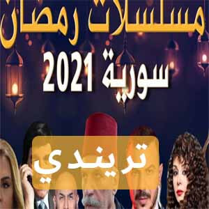 تردد قناة سوريا دراما 2021