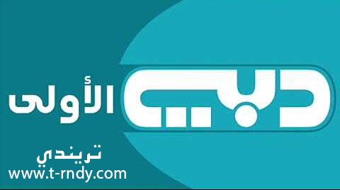 تردد قناة دبي الاولى 2021