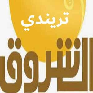 تردد قناة الشروق الجزائرية 2021