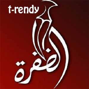 تردد قناه الظفره الكويتيه 2021
