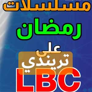 تردد قناه LBC اللبنانيه 2021
