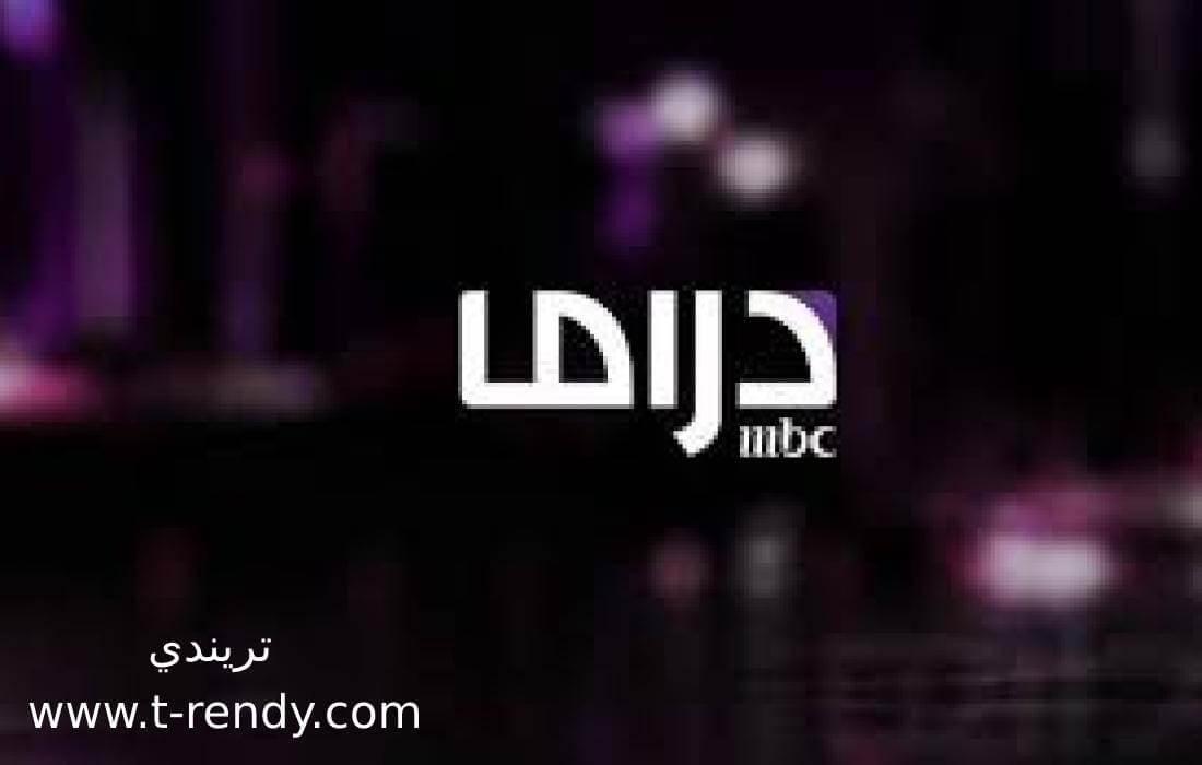 تردد قناة ام بي سي دراما