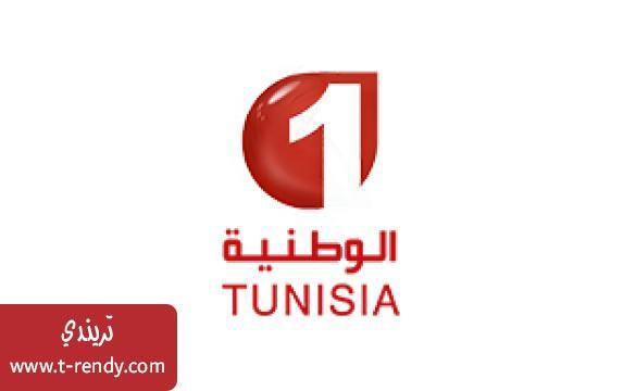 تردد قناه الوطنيه التونسية 2021