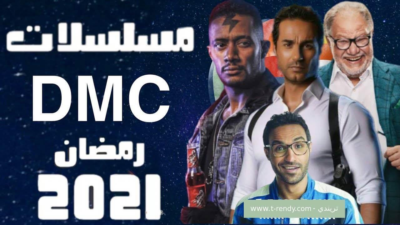 تردد قناة دي ام سي دراما