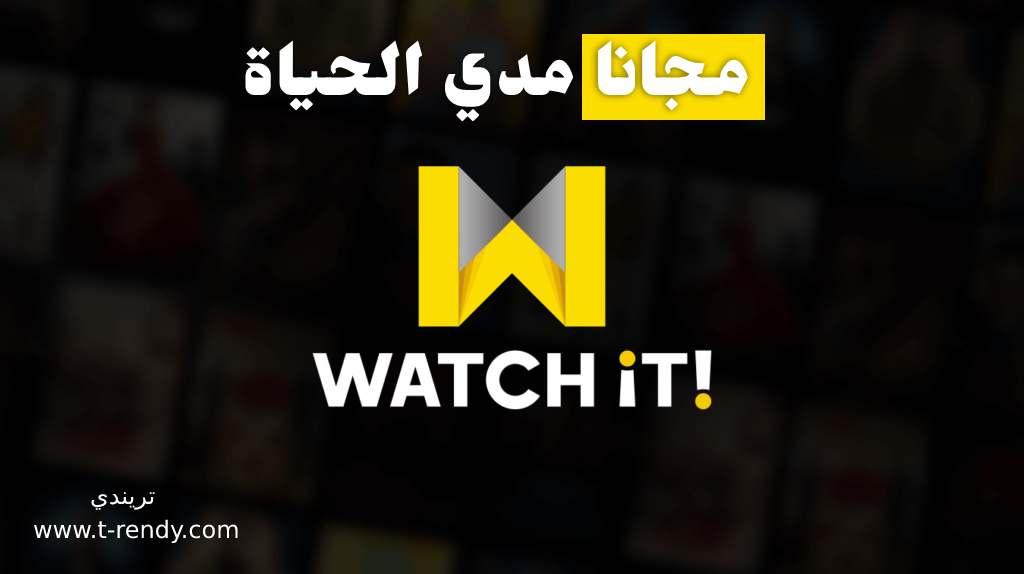 تحميل برنامج watch it مجانا 2021