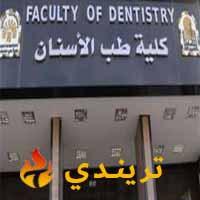 تنسيق كلية طب اسنان 2021