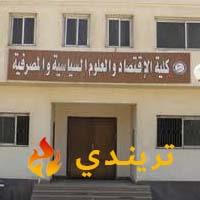 تنسيق كلية الاقتصاد والعلوم السياسية 2021