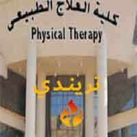 تنسيق علاج طبيعي 2021