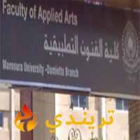 تنسيق كلية فنون تطبيقيه 2021