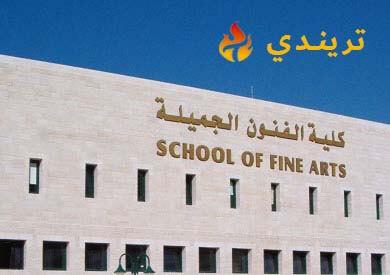 تنسيق كلية فنون جميلة 2021