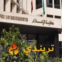 تنسيق كلية اعلام 2021