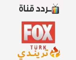 تردد قناة فوكس التركية 2021