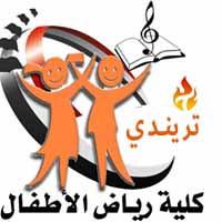 تنسيق كلية رياض اطفال 2021