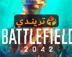 تحميل لعبة باتلفيلد 2042
