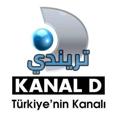 تحميل تطبيق Kanal D 2021