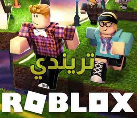 تحميل لعبة roblox روبلوکس 2021 مهكرة