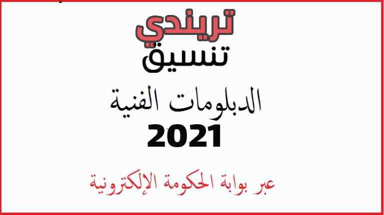 تنسيق الثانوي التجاري 2021