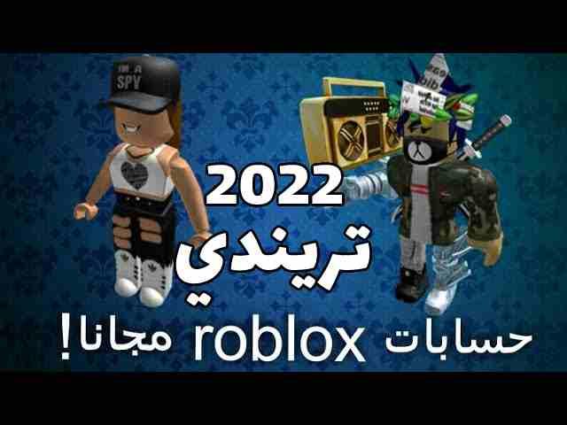 حسابات روبلوكس مجانا 2022