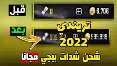 شحن شدات ببجي 2022