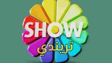 تردد قناة show tv التركية 2021