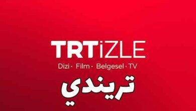 تحميل تطبيق TRT 2021
