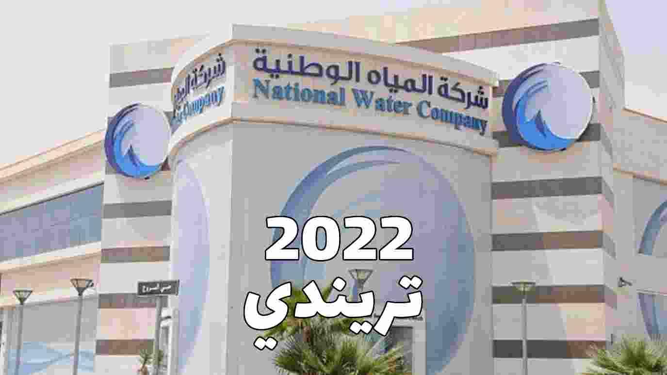 وظائف شركه المياه 2022