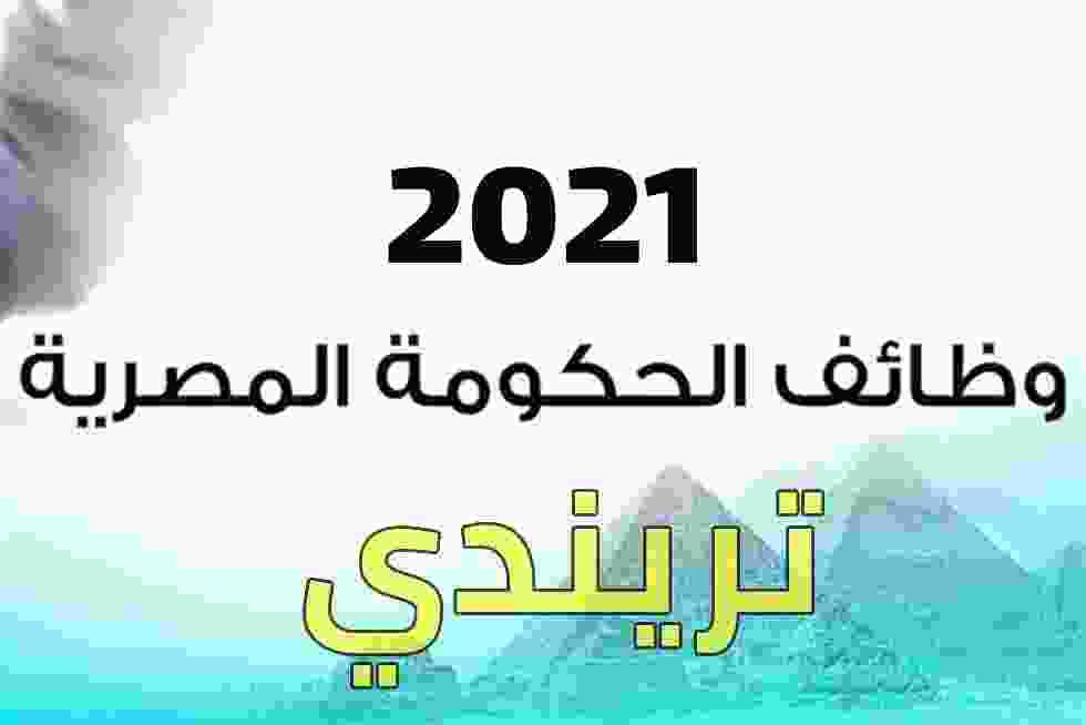 وظائف حكومية 2021 في مصر