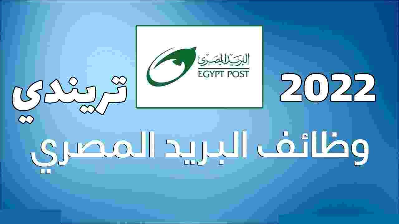 وظائف البريد المصري 2022