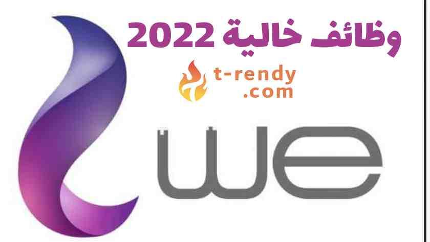 وظائف وي 2022