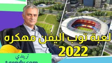 تحميل لعبة توب اليفن مهكره 2022