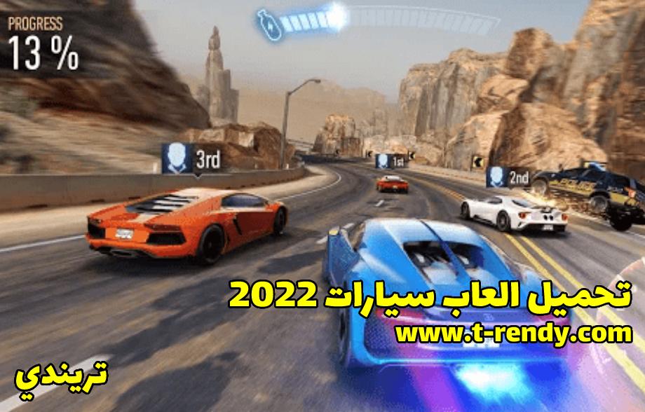 تحميل العاب سيارات 2022