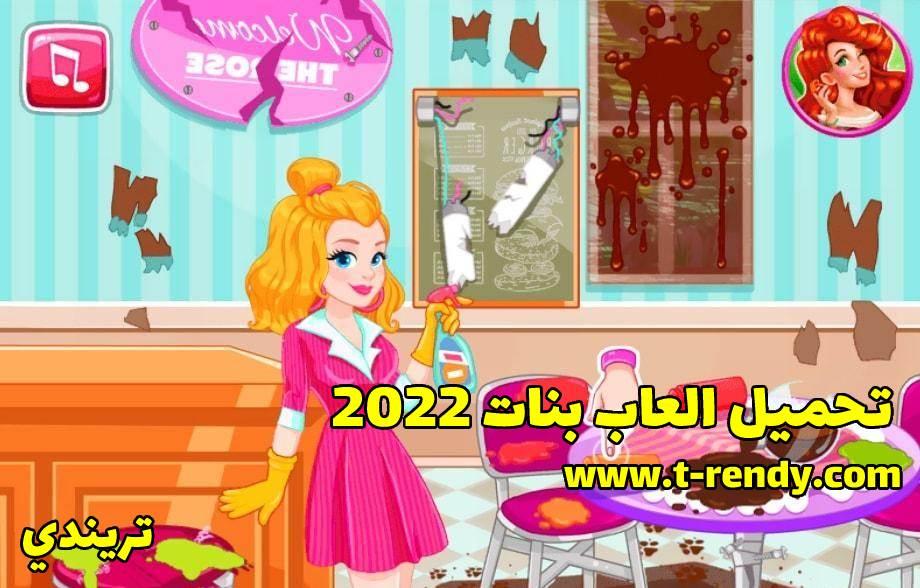 تحميل العاب بنات 2022