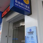 Bank of America to sell most of remaining Stock in China Construction Bank