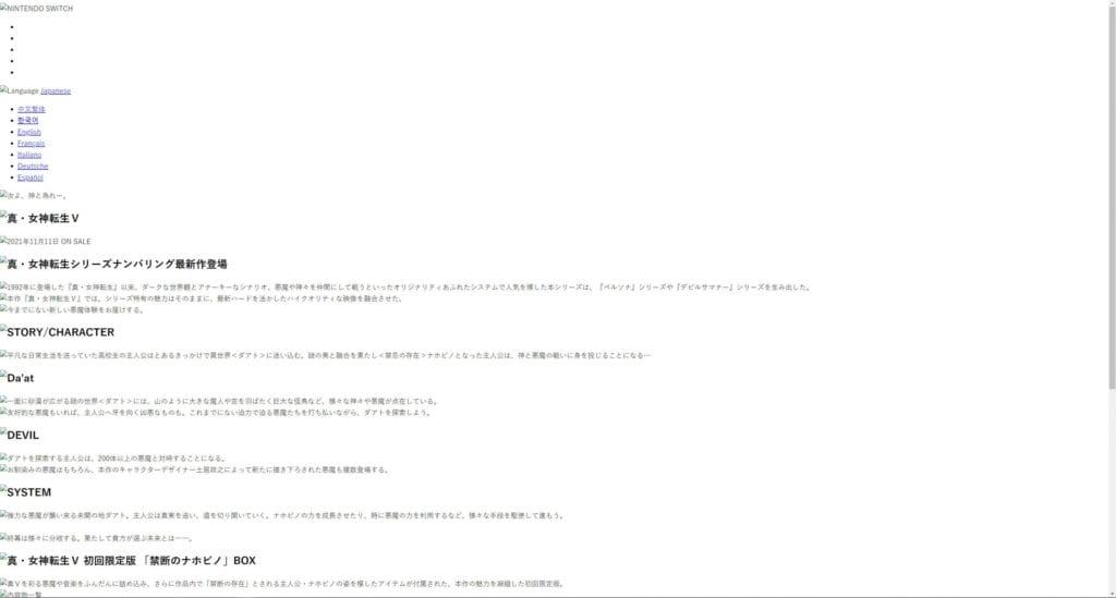 Shin Megami Tensei V Release