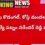 #Breaking News రేపు కొడంగల్ కోస్గి మండలంలో ఎమ్మెల్యే పట్నం నరేందర్ రెడ్డి పర్యటన