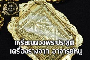 เหรียญดวงพระประสูติ เครื่องรางจาก อาจารย์หนู