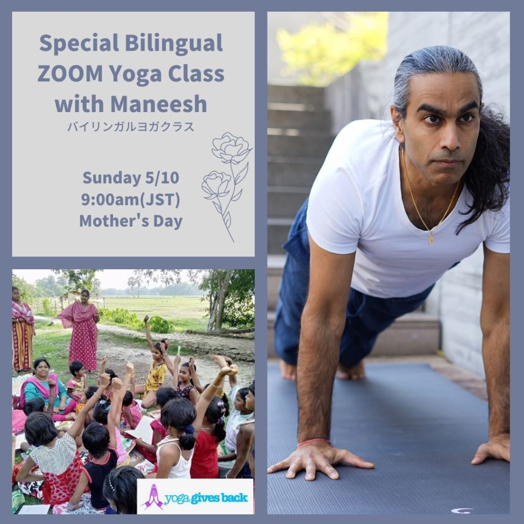 ATHA YOGA bilingual yoga class with Maneesh