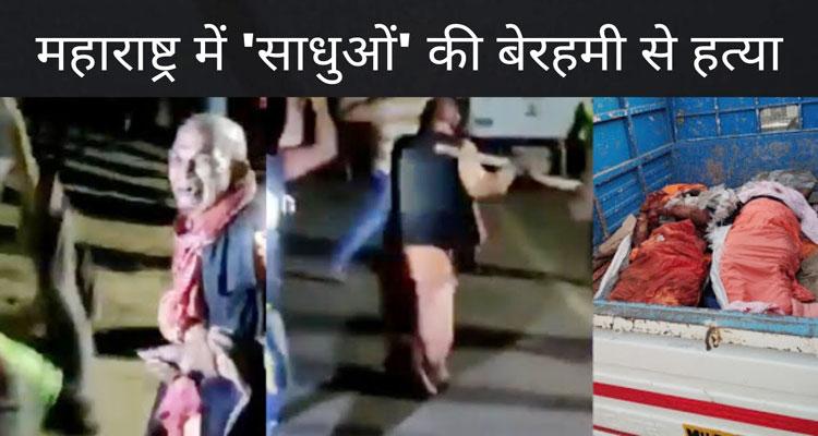 महाराष्ट्र में साधुओं की हत्या मानो दर्द के सीने में भी खंजर