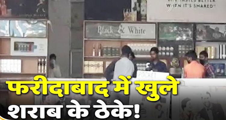 लॉकडाउन : फरीदाबाद में Online हो रही शराब की बिक्री