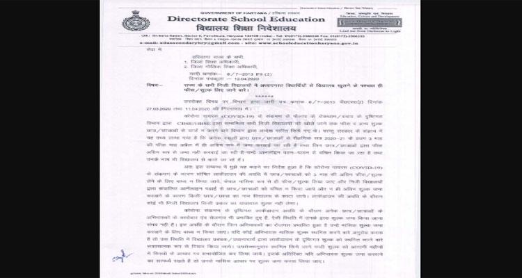 सरकारी आदेश के बाद भी पूरी फीस मांग रहे हैं निजी स्कूल