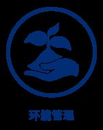 The Roeslein Way - CH_Environmental Stewardship