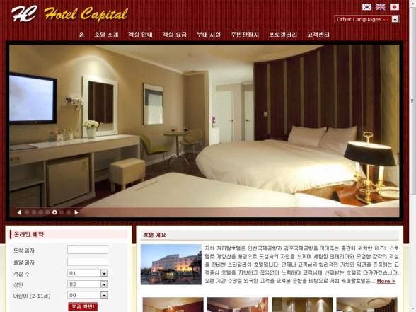 Hotel Capital Korea