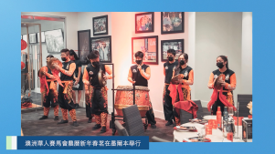 20210226 澳洲華人賽馬會農曆新年春茗在墨爾本舉行:澳洲華人公益金舉辦新春聯歡晚會