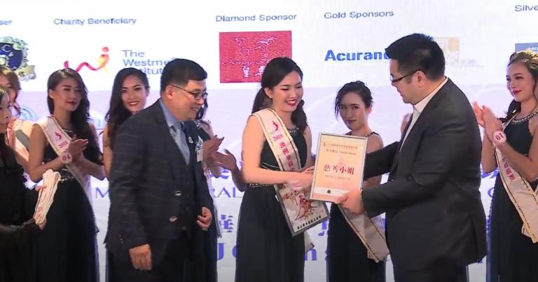 20181004 澳洲華裔小姐競選慈善晚會