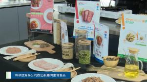20210325 林和成貿易公司推出OmniMeat新膳肉素食食品