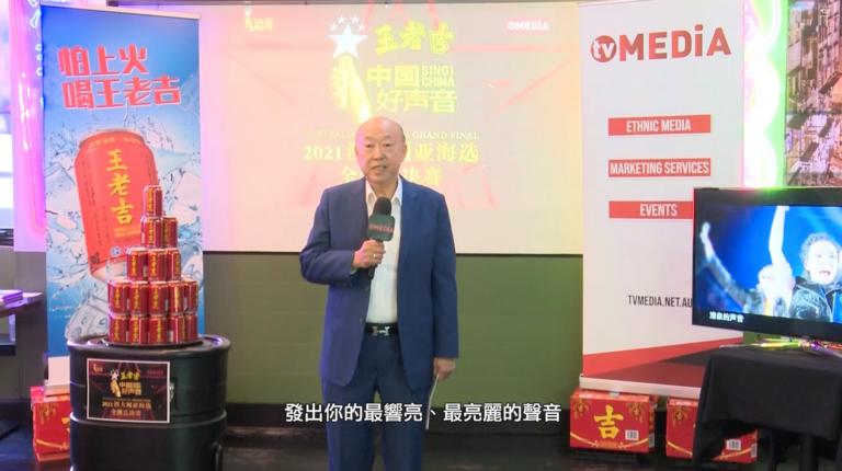 20210514 王老吉《中國好聲音》2021澳大利亞海選全澳總決賽將於6月舉行