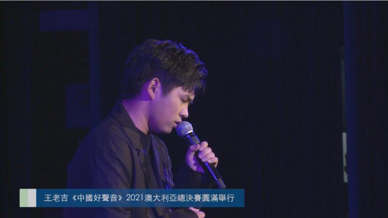 20210609 王老吉《中國好聲音》2021澳大利亞海選全澳總決賽圓滿舉行