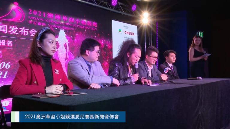 20210611 2021澳洲華裔小姐競選悉尼賽區新聞發佈會