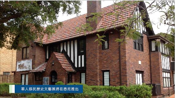 20210716 華人移民歷史文藝展將在悉尼推出